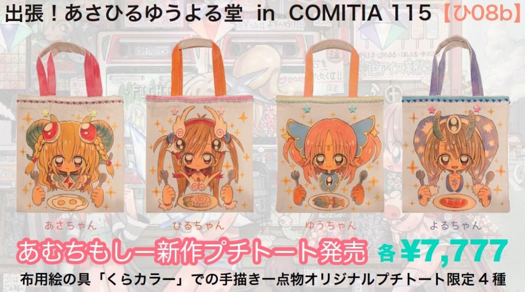 comitia115