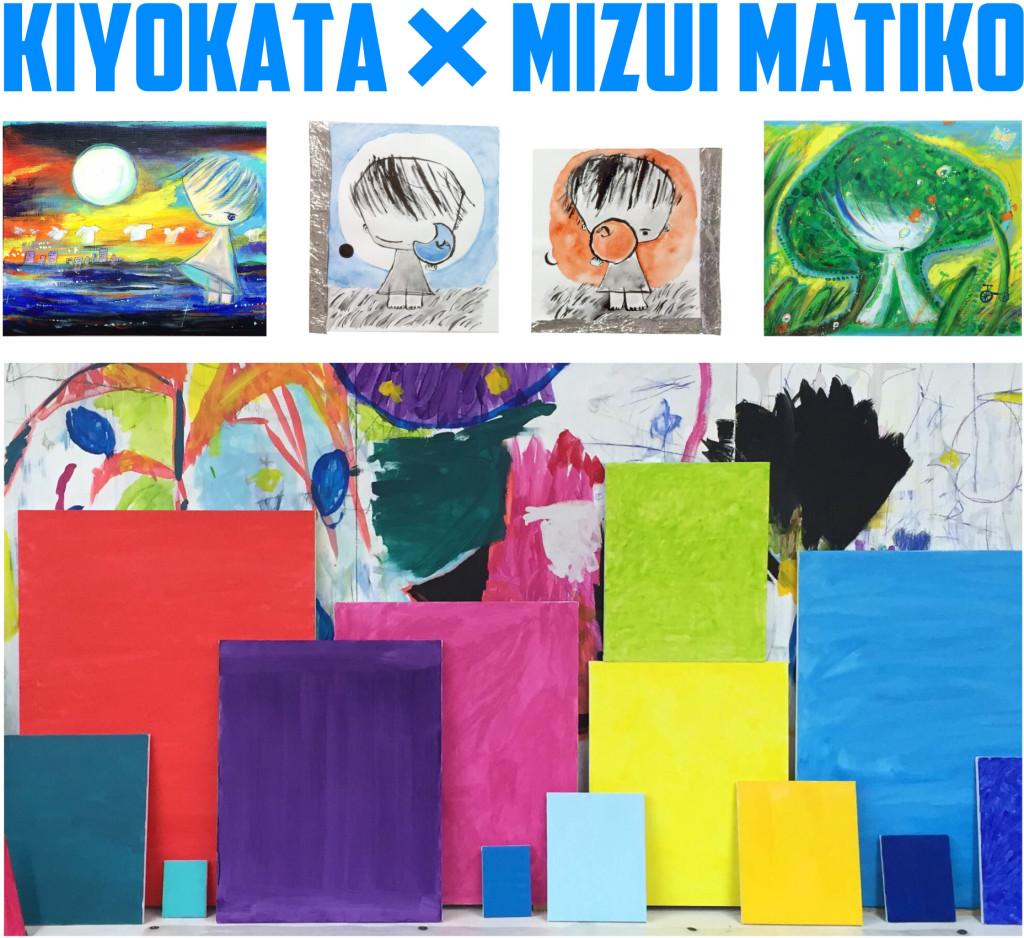 KIYOKATA X MIZUI MATIKO